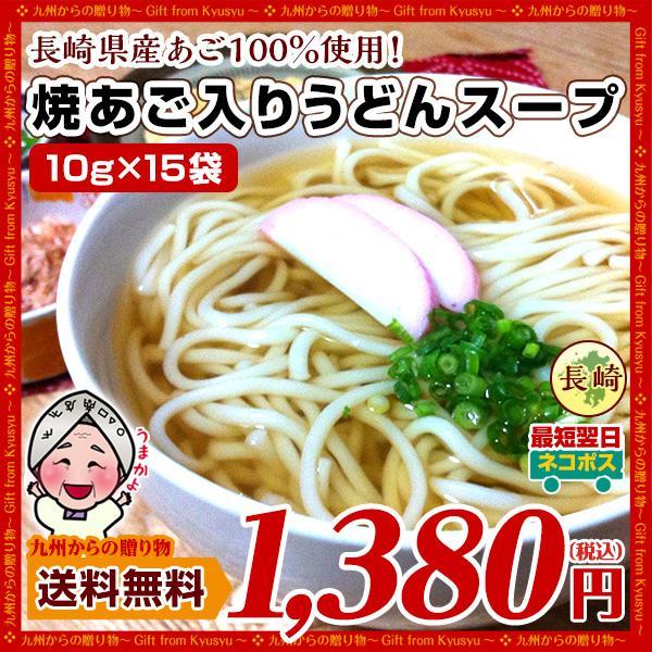 ポイント消化 お試し 長崎県産あご100%使用 日本全国 送料無料 あごだしスープ10gx15袋セット お取り寄せ うどん スープ 麺類 あごだし 1000円 飛魚 ぽっきり 新商品 粉末