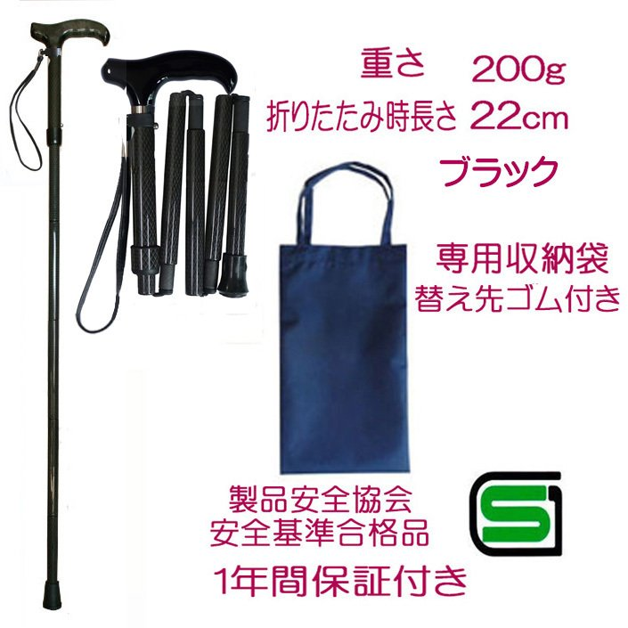 超軽量 オールカーボンコンパクト折りたたみ伸縮杖/ブラックPC03<当店オリジナル商品>|panastick