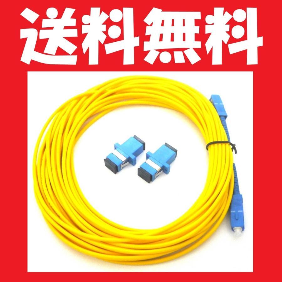 光ファイバー 延長 ケーブル 黄色 10m sc-sc アダプタ セット|panda-shop