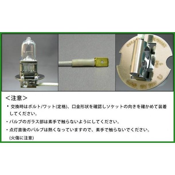 OSRAM製 ハロゲンバルブ(電球) フォグランプ補修品 H3-12V35W b03 pandafamily 03
