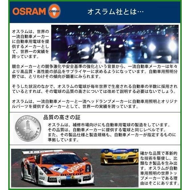 OSRAM製 ハロゲンバルブトラック用(電球) フォグランプ補修品 H3-24V70W|b03|pandafamily|02