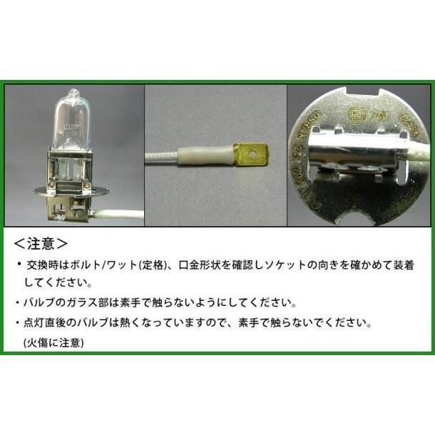 OSRAM製 ハロゲンバルブトラック用(電球) フォグランプ補修品 H3-24V70W|b03|pandafamily|03