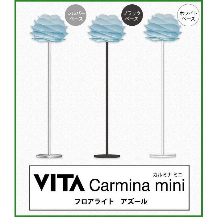 ELUX(エルックス) VITA(ヴィータ) Carmina mini(カルミナミニ) フロアライト アズール ブラックベース・02061-|b03