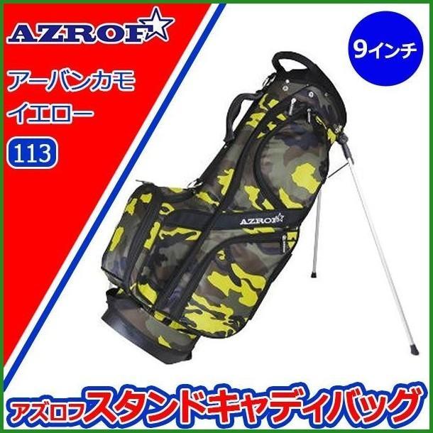 送料無料 AZROF(アズロフ) スタンドキャディバッグ アーバンカモイエロー(113) AZ-STCB01|b03