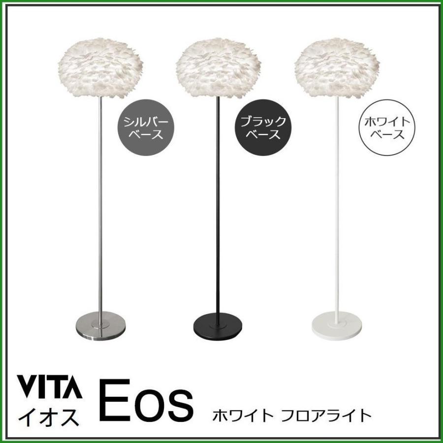送料無料 ELUX(エルックス) VITA(ヴィータ) Eos(イオス) フロアライト ホワイト シルバーベース・03002-FL-SV b03