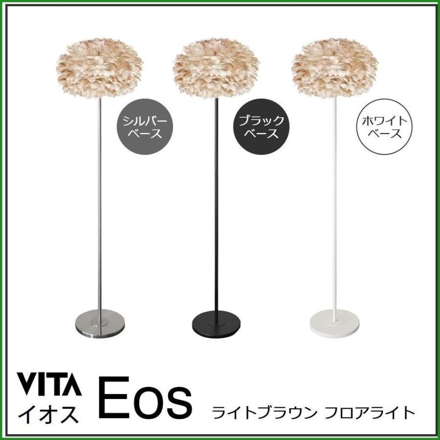 送料無料 ELUX(エルックス) VITA(ヴィータ) Eos(イオス) フロアライト ライトブラウン シルバーベース・03006-FL-S|b03