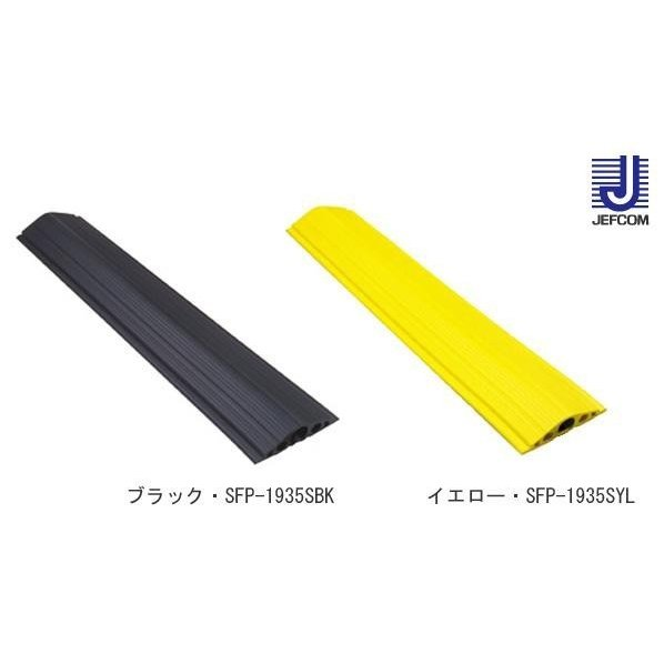 JEFCOMジェフコム 床用ケーブル保護収納システム ソフトカラープロテクター 開口面選択タイプ 2.5m イエロー・SFP-1935SYL|b03