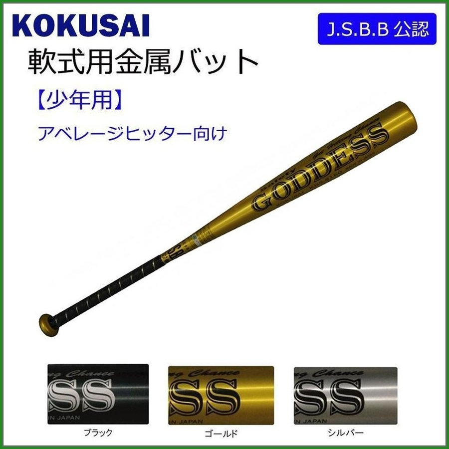 コクサイ KOKUSAI 軟式用金属バット J.S.B.B公認 少年用 80cm Safety GODDESS KBS-8150 ブラック|b03