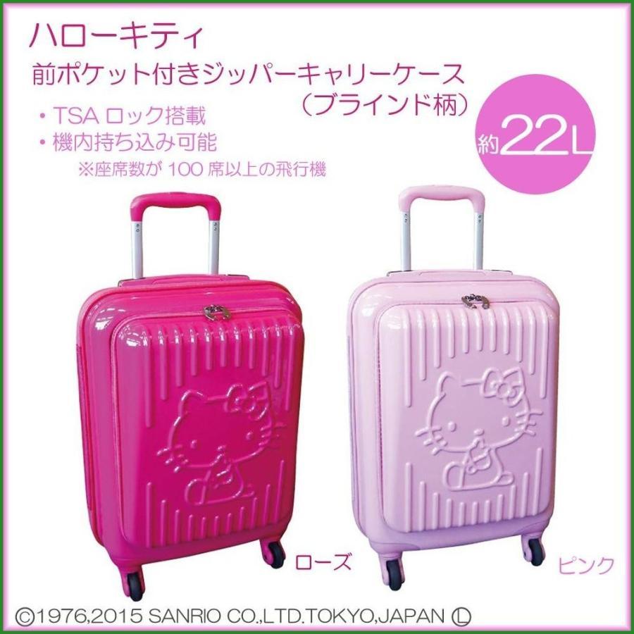 ハローキティ 前ポケット付きジッパーキャリーケース ブラインド柄 ピンク・SR688PN-1 b03