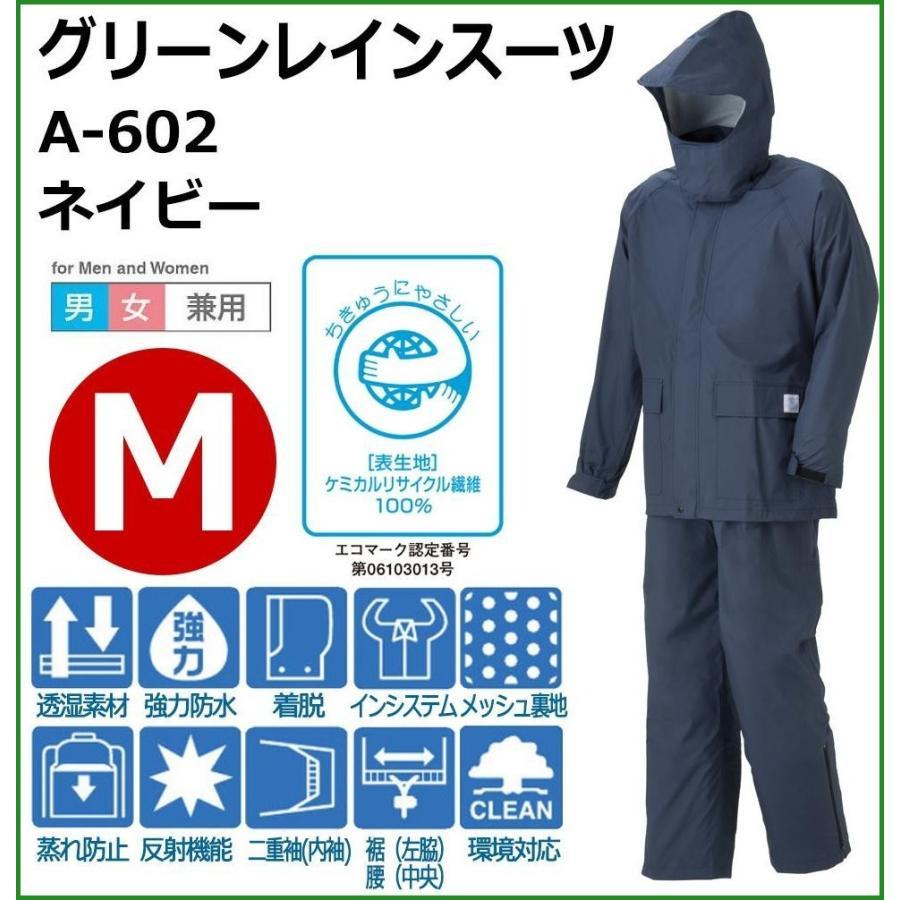 スミクラ グリーンレインスーツ A-602ネイビー M|b03