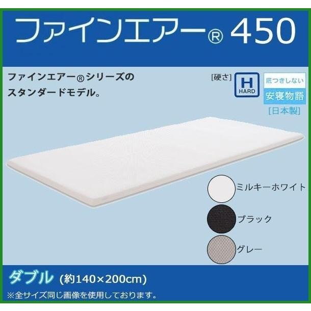 送料無料 送料無料 オーシン 日本製 ファインエアー 450 ダブル 約140×200cm グレー|b03
