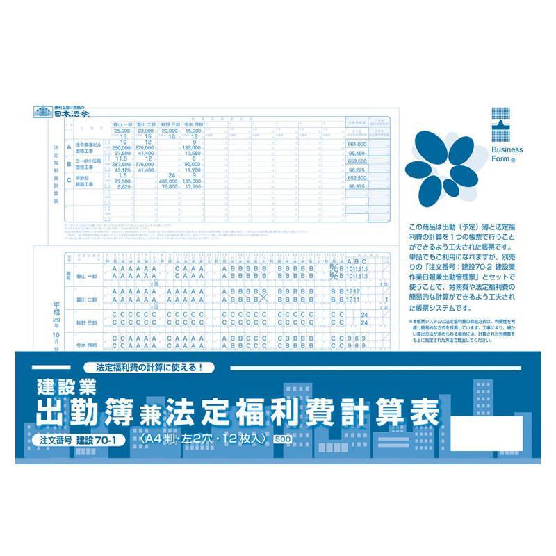 建設 70-1/建設業 出勤簿兼法定福利費計算表|b03 :4976075126906 ...