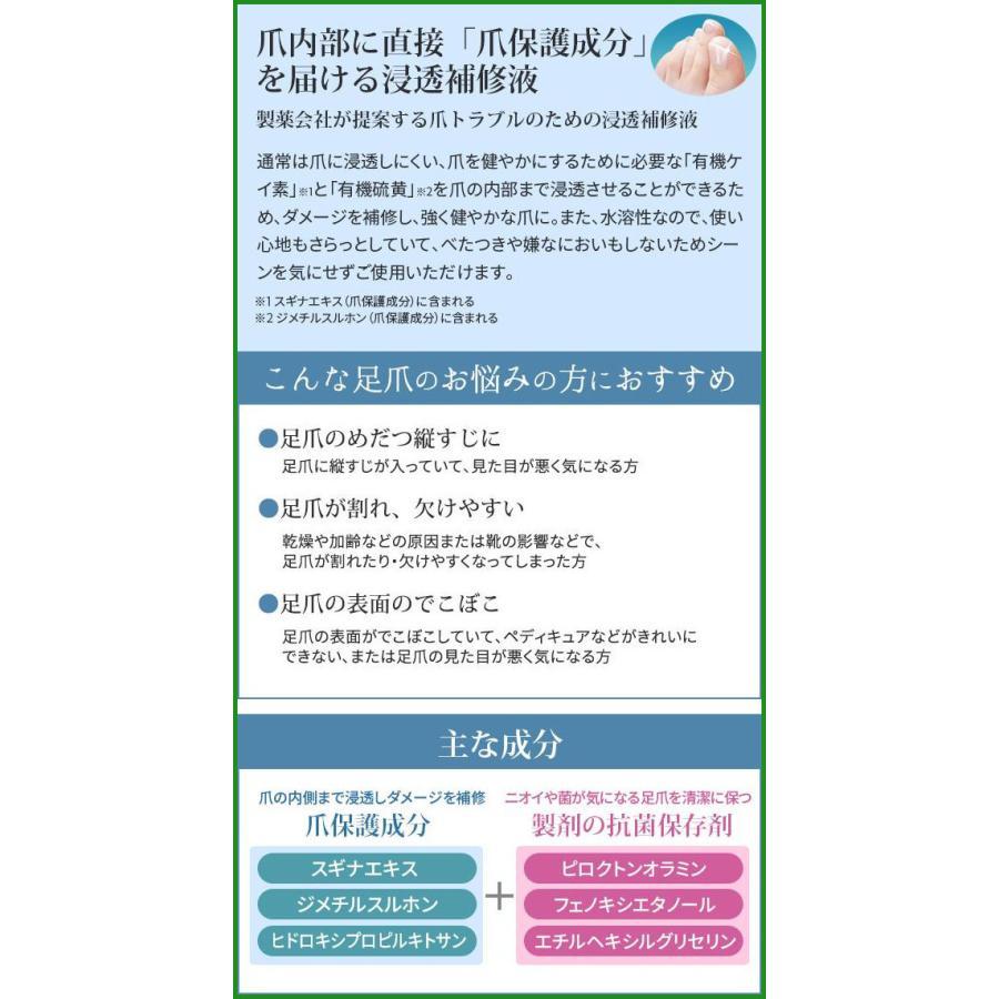 興和(コーワ) Dr.Nail DEEP SERUM for FOOT ドクターネイル ディープセラム 足爪用 3.3ml|b03|pandafamily|02