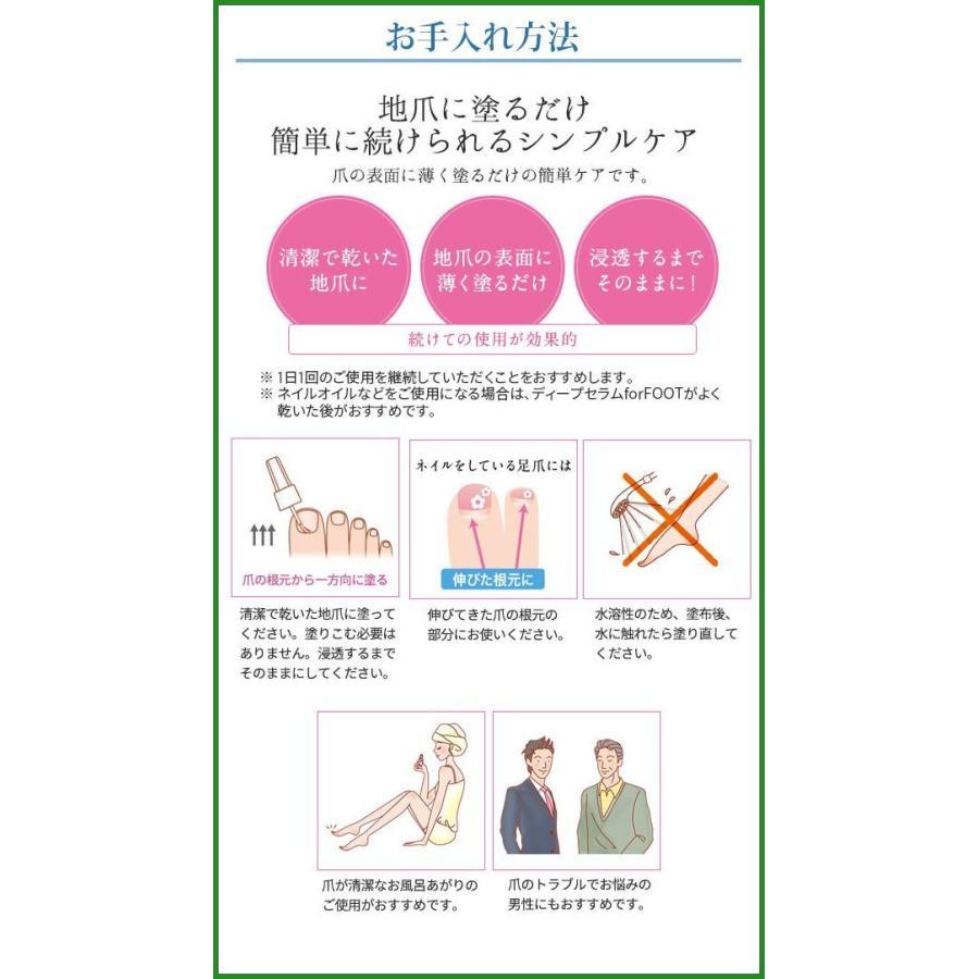 興和(コーワ) Dr.Nail DEEP SERUM for FOOT ドクターネイル ディープセラム 足爪用 3.3ml|b03|pandafamily|03