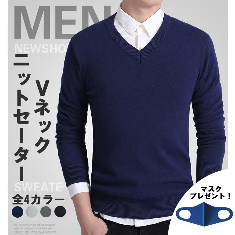 セーター Vネック メンズ スクール ビジネス コットン100% ニットセーター 長袖 無地 吸水吸湿 制服 黒 グレー ネイビー プレゼント ギフト バレンタイン  |b01|pandafamily