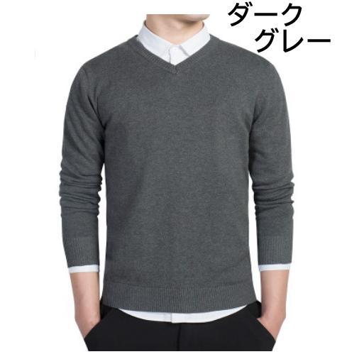 セーター Vネック メンズ スクール ビジネス コットン100% ニットセーター 長袖 無地 吸水吸湿 制服 黒 グレー ネイビー プレゼント ギフト バレンタイン  |b01|pandafamily|05