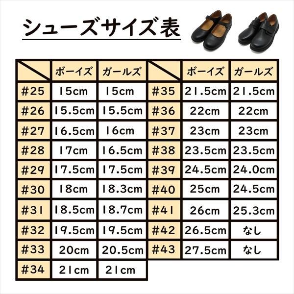 子供 靴 サイズ
