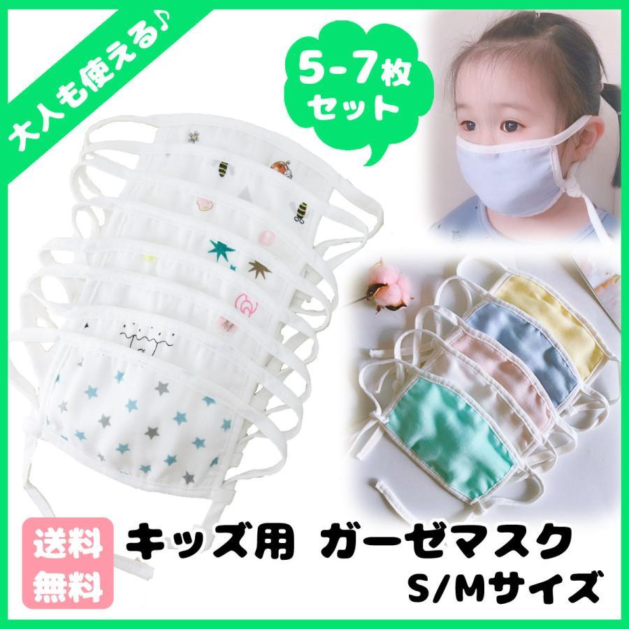 子供 用 布 マスク