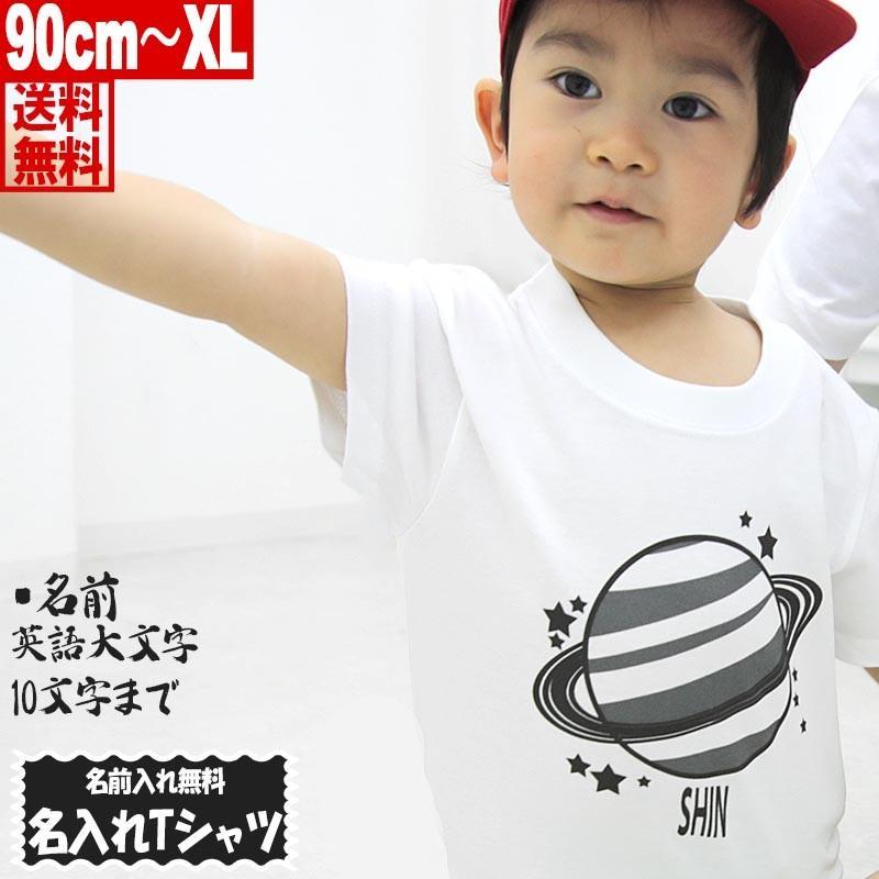 名入れ Tシャツ モノクロ土星 宇宙 親子コーデ Tシャツ 名前入れ オリジナル 90cm〜XL ホワイト ユナイテッドアスレ5.6oz使用 1PRINT-013-NAME-14|pandb