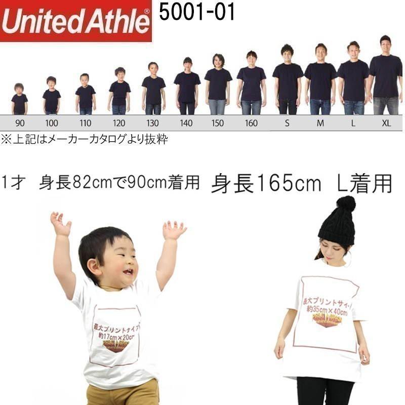 名入れ Tシャツ モノクロ土星 宇宙 親子コーデ Tシャツ 名前入れ オリジナル 90cm〜XL ホワイト ユナイテッドアスレ5.6oz使用 1PRINT-013-NAME-14|pandb|04