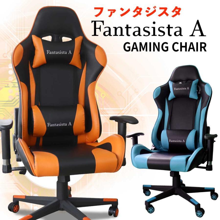 在庫処分 Fantasista A ゲーミングチェア オフィスチェア デスクチェア ハイバック ゲーム用チェア レーシングチェア イス 送料無料限定セール中 椅子 チェア チェアー パソコンチェア