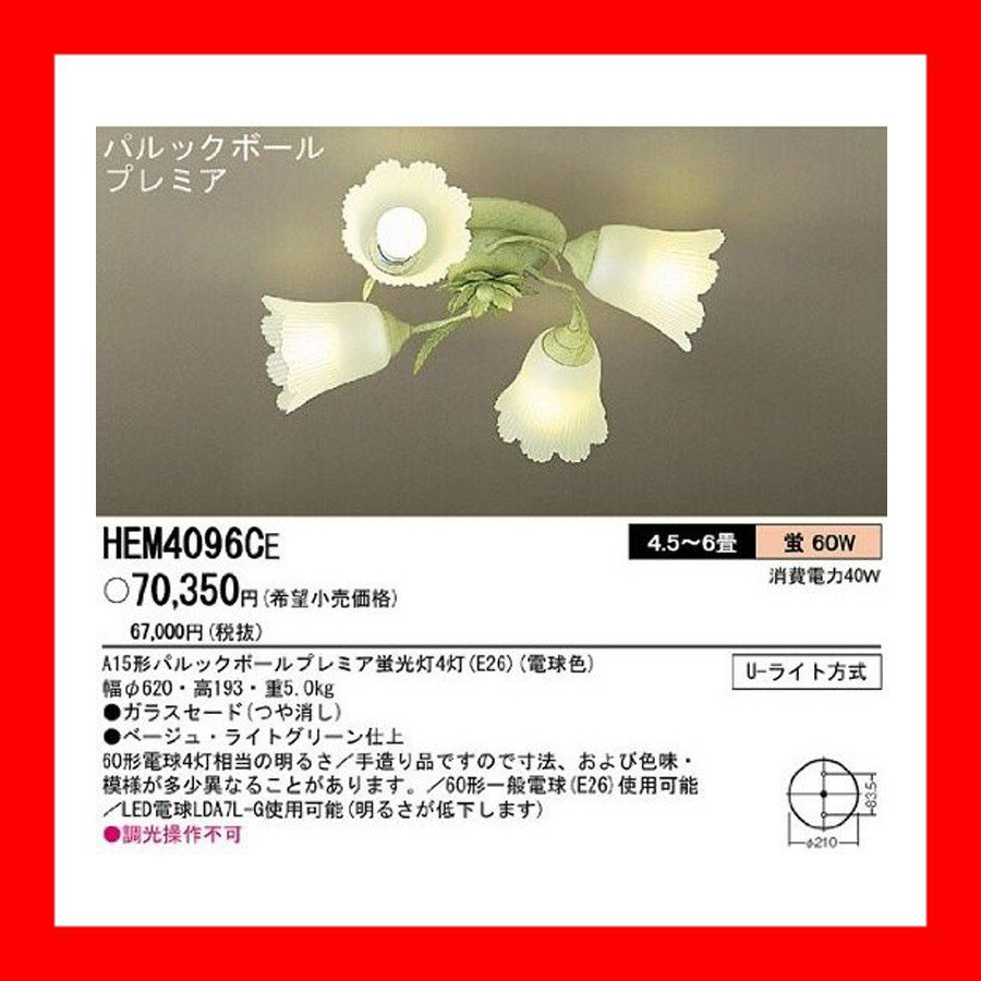 Panasonic(パナソニック電工) シャンデリア HEM4096CE