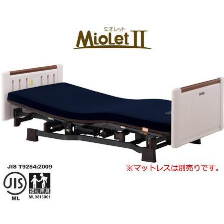 在宅介護用ベッド ミオレットII 3モーター ショートタイプ ホワイティボード P106-32AB プラッツ