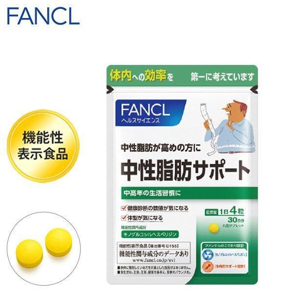 送料無料 ファンケル デポー FANCL 最安値に挑戦 中性脂肪サポート 30日分 機能性表示食品 約 120粒