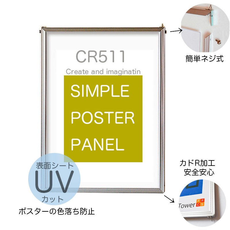 ポスターフレーム 額縁 CR511 B2サイズ728x515mm panel-c 04