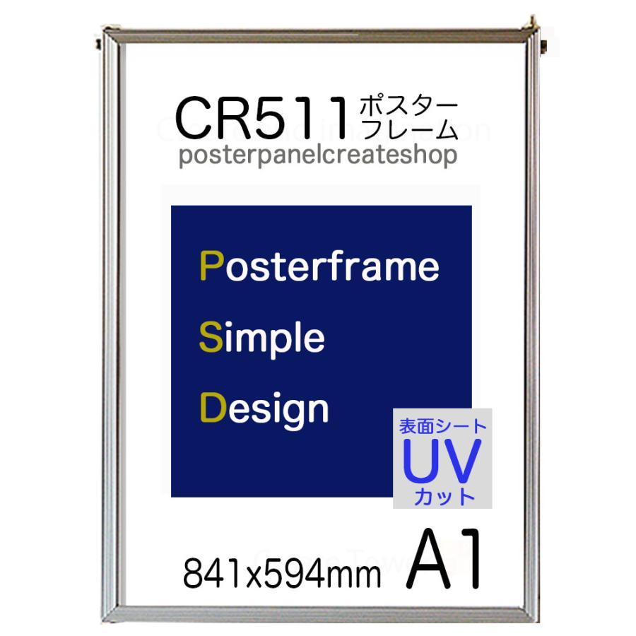 ポスターフレーム 額縁 CR511  A1 サイズ|panel-c
