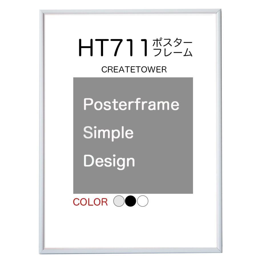価格 交渉 送料無料 ポスターフレーム額縁HT711 新作多数 A5 サイズ 210x148mm ホワイト