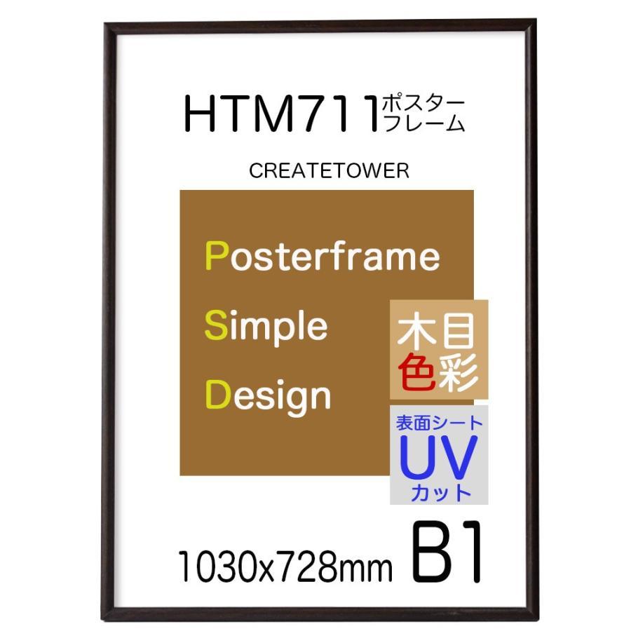 国内正規品 人気激安 ポスターフレームHT711 B1 UVカット表面シート 木目ダークブラウン