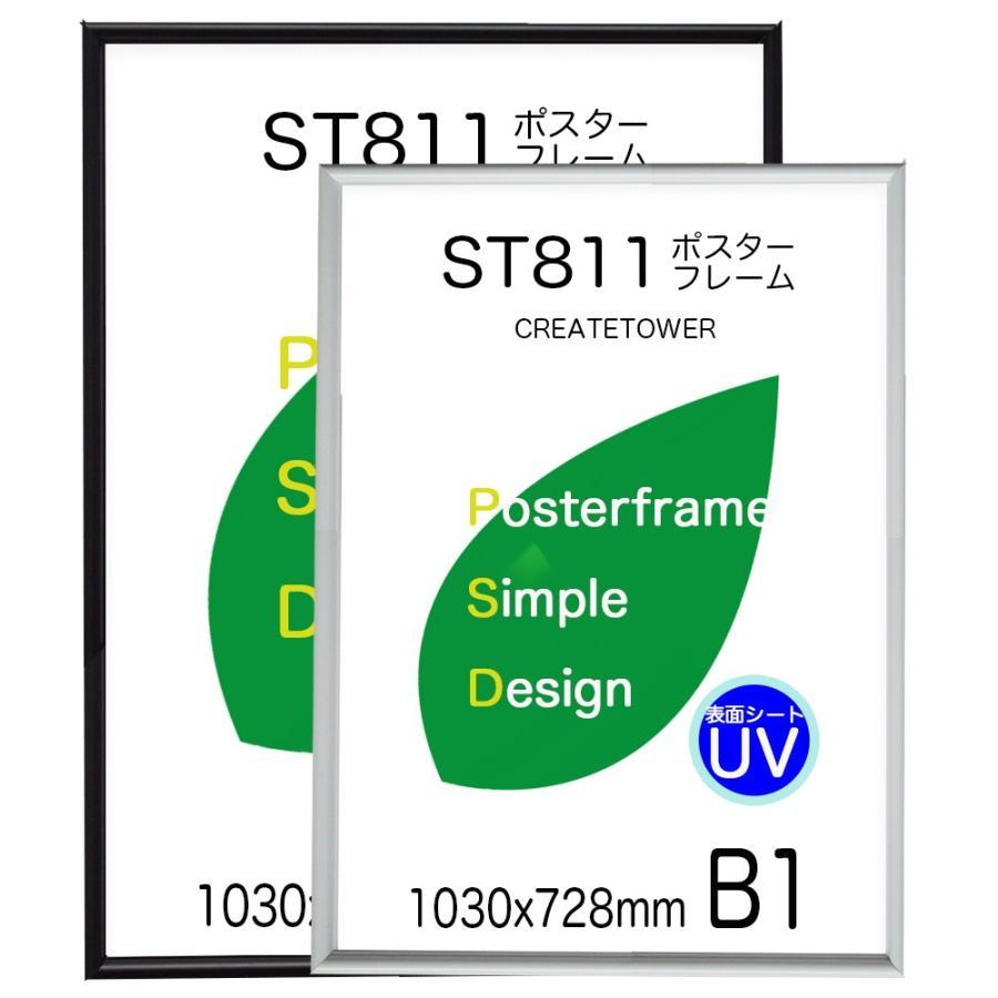 ポスターフレームST811 B1 ブラック ホワイト 送料無料カード決済可能 UV仕様 納期5営業日前後 受注生産品 期間限定の激安セール