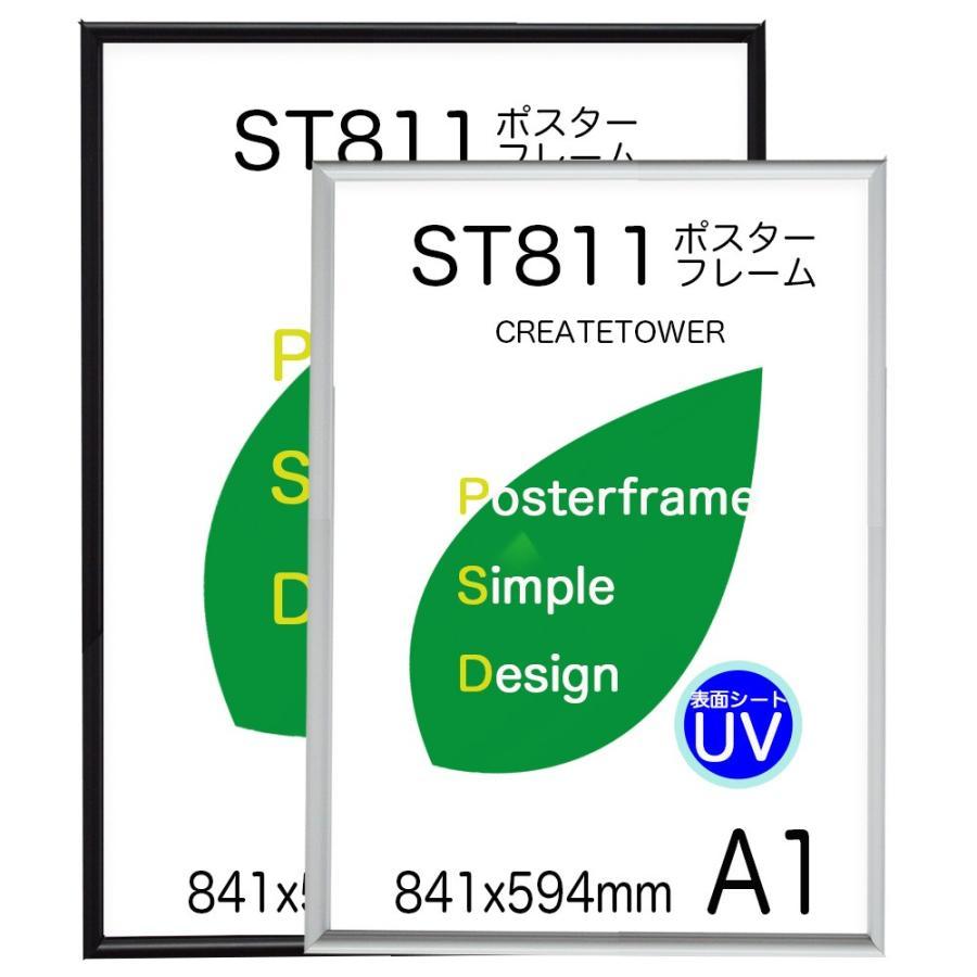 ポスターフレームST811 A1 ブラック 捧呈 ホワイト 受注生産品 納期5営業日前後 UV仕様 超目玉