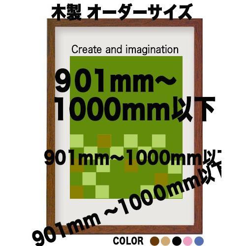 送料0円 木製 ポスターフレーム おすすめ特集 和彩 ポスター用額縁 901以上1000mm以内 ポスターサイズ オーダーサイズ タテとヨコの長さの合計