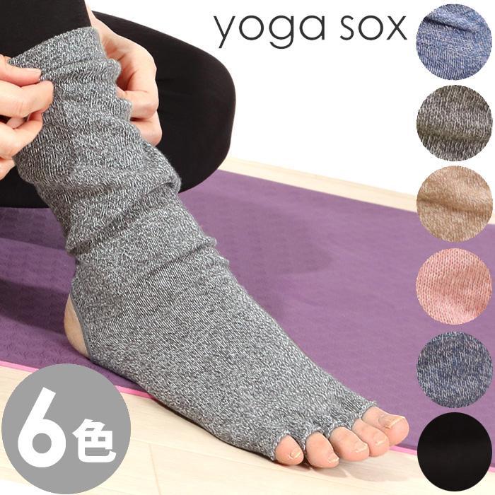 ヨガソックス 靴下 5本指 指なし 滑り止め 5本指 指なし健康ソックス レディース 冷え性対策 フィットネス 秋|panetone
