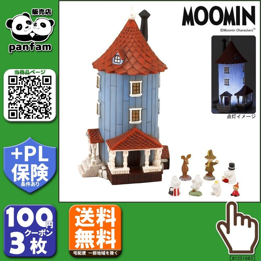 送料無料|MOOMIN ムーミン屋敷 LED付 ミニフィギュアセット KC-5070|b03