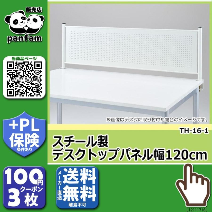 送料無料|林製作所 スチール製 デスクトップパネル 幅120cm 幅120cm TH-16-1|b03