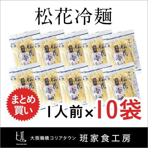高品質 松花冷麺 1人前×10袋 徳山物産 年末年始大決算