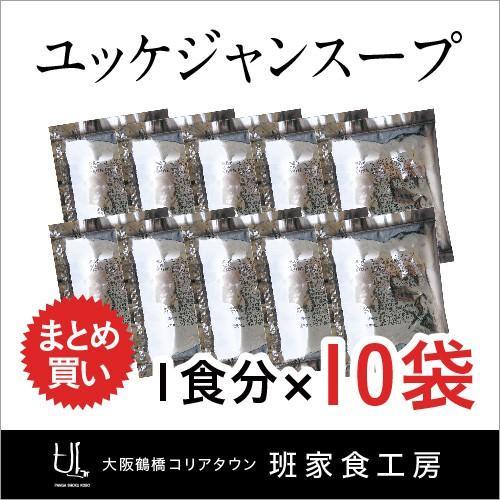 濃縮 高級 ユッケジャンスープの素 45g 新品 送料無料 徳山物産 1食分×10袋