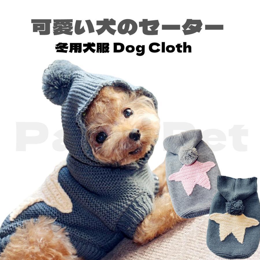犬の服 犬服 セーター パーカー 編み 犬のニット かわいい ドッグウェア ドッグクローズ トイプードル チワワ ポメラニアン 小型犬 送料無料 メール便対応|panni-fashion