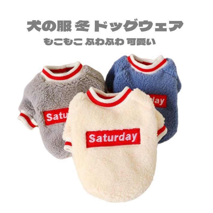 犬の服 冬 ドッグウェア 犬 服 秋冬 暖かい 防寒 もこもこ ふわふわ 可愛い 二足 小型犬 中型犬 選べる 3色 XS S M L XL Panni panni-fashion