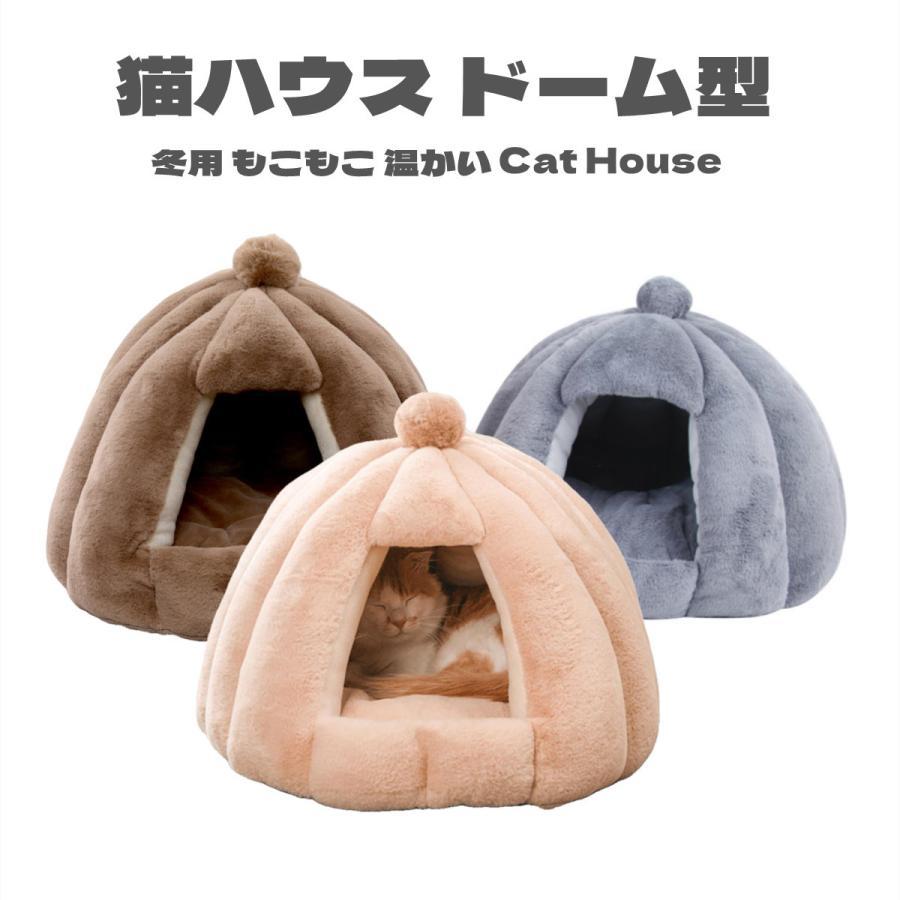ペットベッド 犬 猫 ふわふわ 暖か ペットハウス 猫ベッド ペット用 ペットハウス ペットベッド ドーム型 小型犬 マット付き 室内用  秋 冬 送料無料 panni-fashion