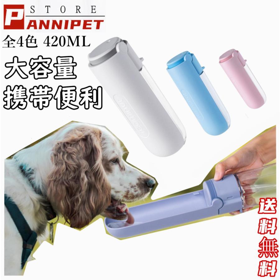 犬用 給水ボトル ペットウォーターボトル ペット用ボトル 猫用 携帯水筒 手軽に水分補給が出来 犬の散歩 アウトドア ドッグウォーターボトル|panni-fashion