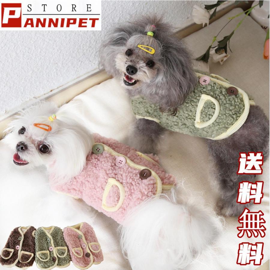 犬の服 秋冬 ドッグウェア 犬 服  防寒 もこもこ 暖かい 可愛い 二足 小型犬 中型犬 選べる XS S M L XL Petstyle 送料無料|panni-fashion