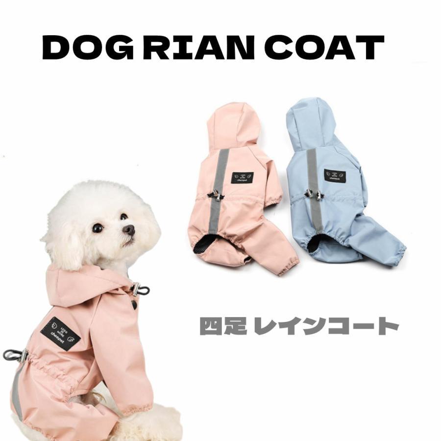 ペット服 ドッグウェア レインコート 犬の服 犬服 雨服 雨具 パーカー フード付き 四足 小中型犬用 雨の日 防水 雨具 お散歩 梅雨対策 メール便 着脱簡単|panni-fashion