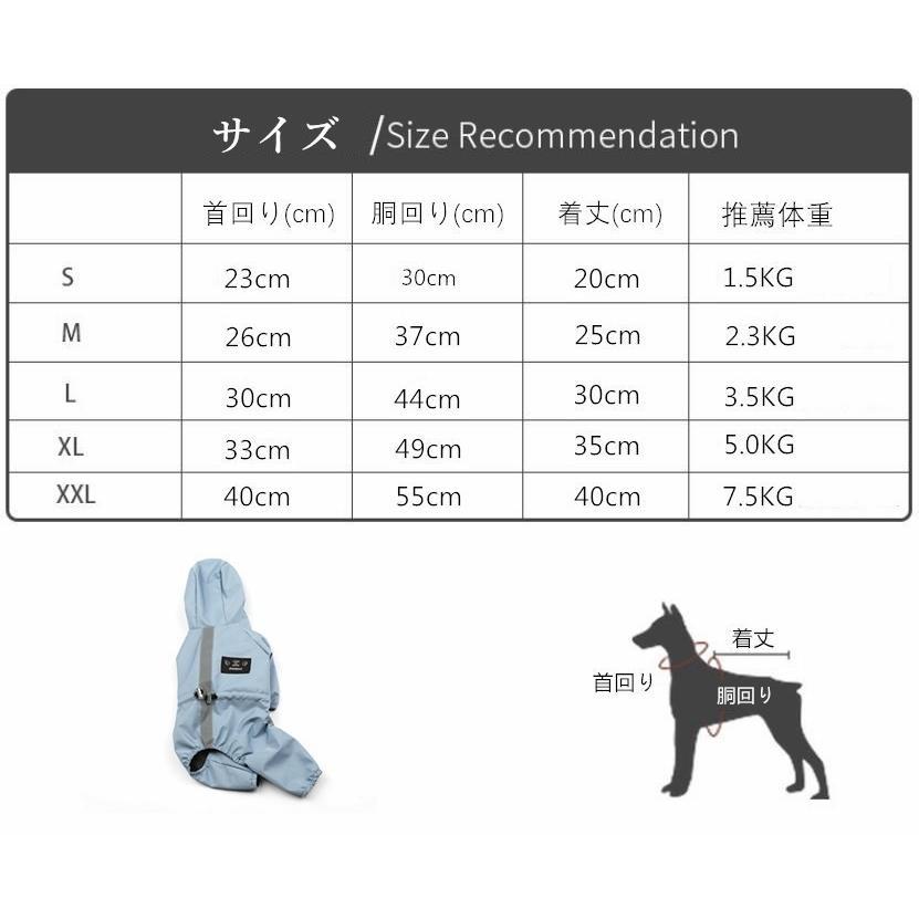 ペット服 ドッグウェア レインコート 犬の服 犬服 雨服 雨具 パーカー フード付き 四足 小中型犬用 雨の日 防水 雨具 お散歩 梅雨対策 メール便 着脱簡単|panni-fashion|14