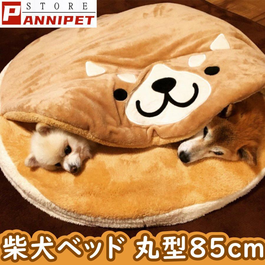 ペット ベッド 犬用 ベッド クッション ベッドクッション 柴犬 大人気 もこもこ ふわふわ 柔らかい 月3日再入荷 防寒保温 送料無料|panni-fashion