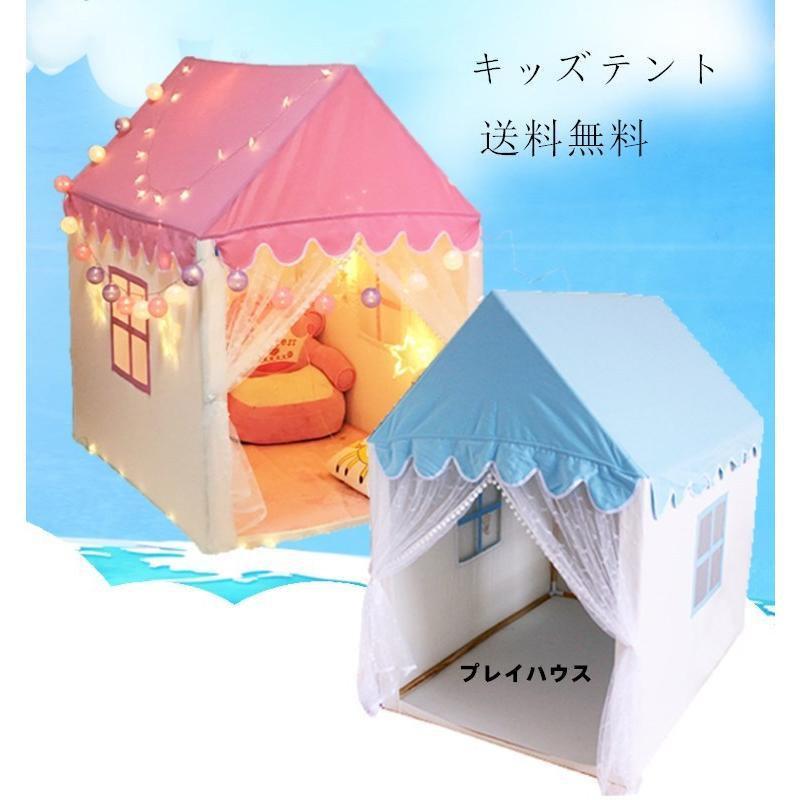 キッズ テント ハウス 子供プレゼント プリンセスハウス プレイハウス 室内 屋内 ベビー 幼児 おもちゃ 秘密基地 隠れ家 子供部屋 Panni 送料無料|panni-fashion