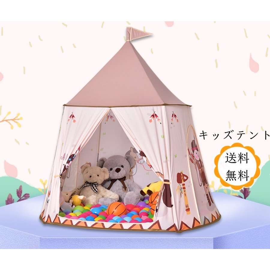 キッズ テント 子供テント ハウス 子供プレゼント プレイハウス 室内 屋内 ベビー 幼児 おままごと 秘密基地 隠れ家 子供部屋 ギフト Panni 送料無料|panni-fashion